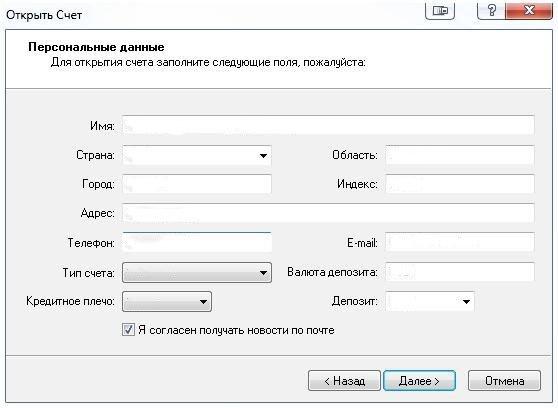 В форме регистрации счета ИнстаФорекс заполните необходимую информацию