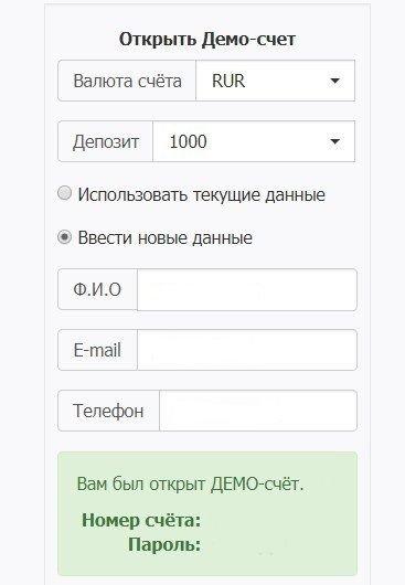 Откройте бесплатный демо-счет на сайте брокера ИнстаФорекс