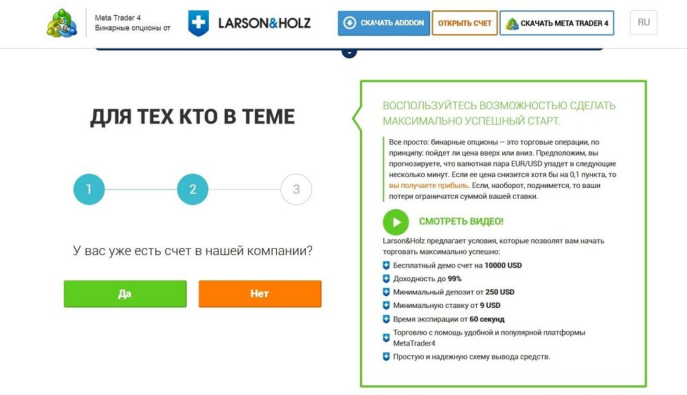Второй вопрос системы при регистрации Larson&Holz