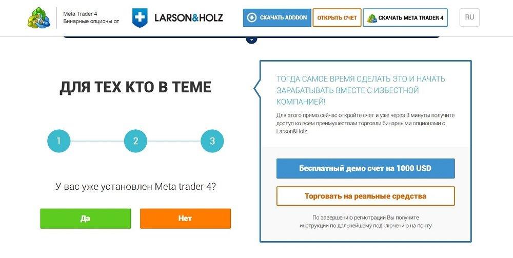 Третий вопрос системы при регистрации Larson&Holz