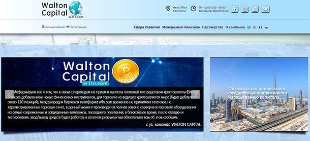 Жалоба и отзывы на Welton Capital