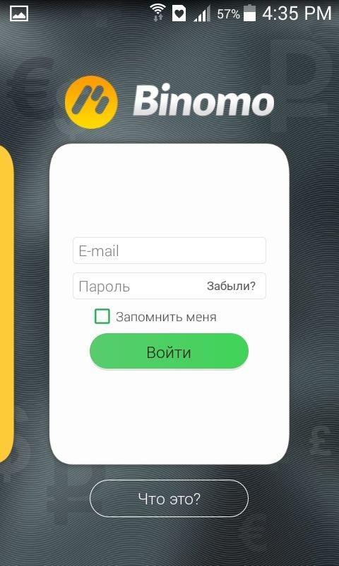 Мобильная платформа Binomo: как зарегистрировать аккаунт?