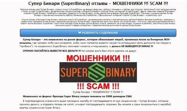 Как вернуть свои деньги трейдерам SuperBinary.com?