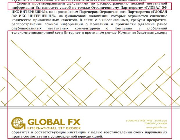 Global FX - мошенник, который угрожает трейдеру судом