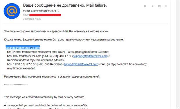 Сайт https://www.bibsystem.info/ - электронная почта не существует