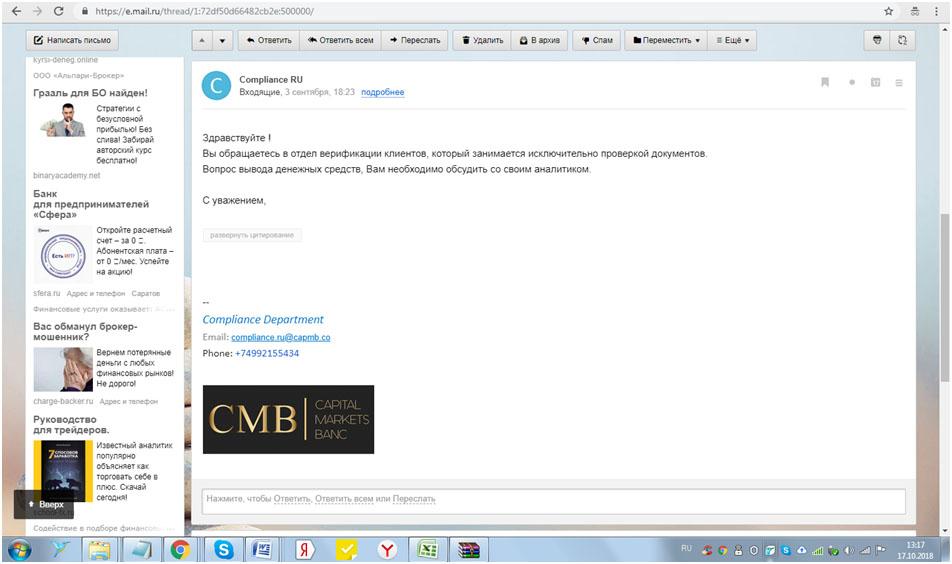 Capital Markets Banc: брокер не решает проблемы, возникшие у его клиентов