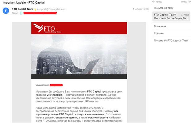 FTO Capital сменила название на UrFinancials и продолжает обманывать трейдеров