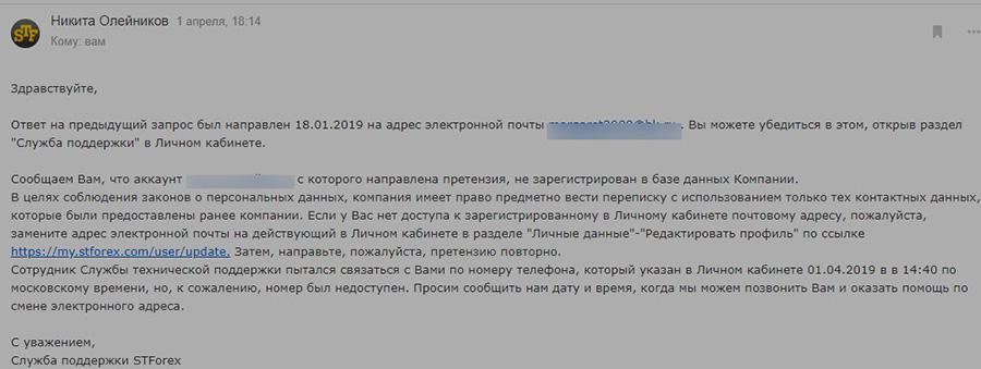 STForex ответ от брокера пришел через 3 месяца