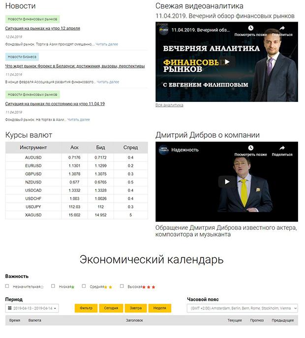 STForex сайт мошенника малоинформативен