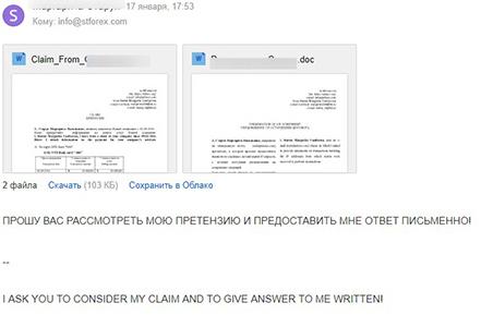 STForex трейдер отправляет письмо брокеру