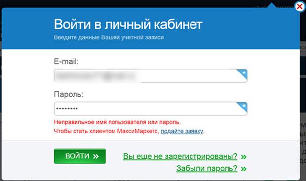 maximarkets.org вход в личный кабинет