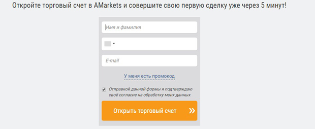 АМаркетс торговый счет