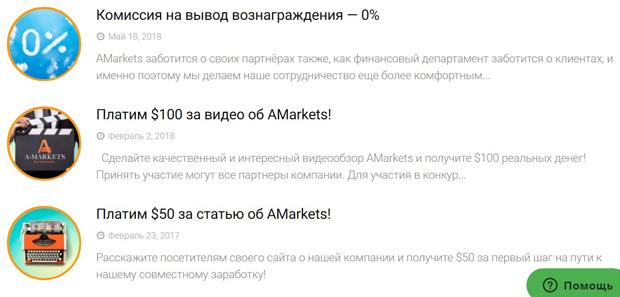 AMarkets акции и предложения