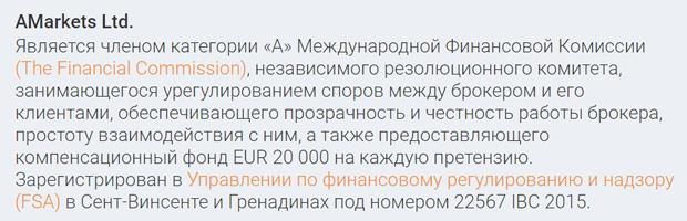 АМаркетс регуляторы брокера