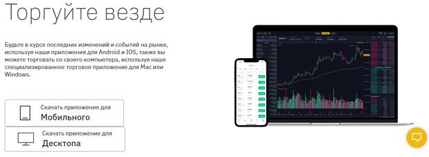 binance.com приложение для торговли