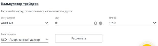 Экснесс онлайн-калькулятор