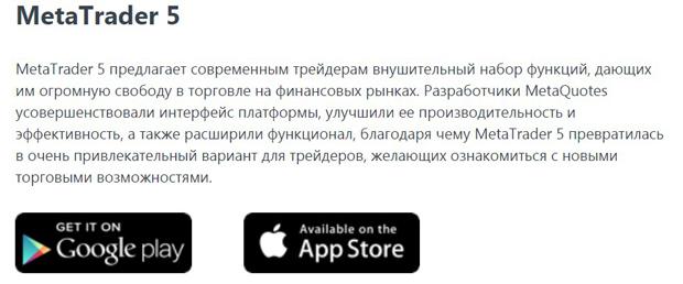 EXNESS мобильное приложение