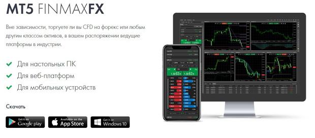 finmaxfx.com платформа для трейдинга