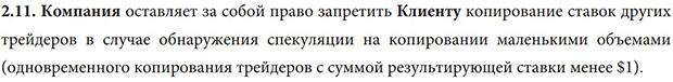 Покет Опцион запрет на копирование сделок