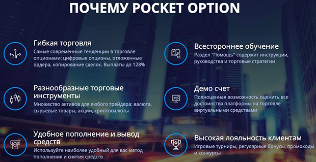 pocketoption.com преимущества