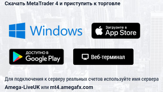 amegafx.com мобильное приложение