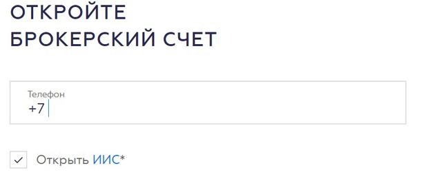 broker.ru брокерский счет