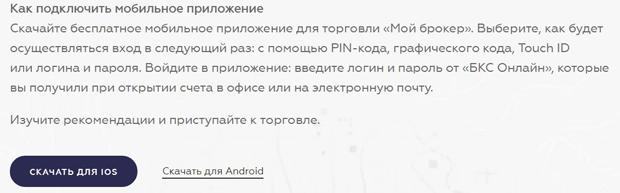 БКС мобильное приложение