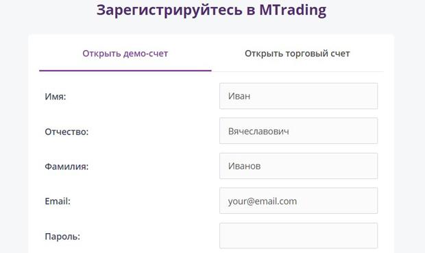 mtrading.com регистрация