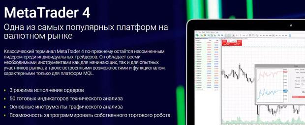 RoboForex мобильное приложение