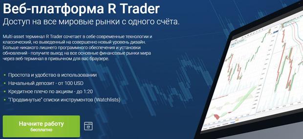 roboforex.com терминал R Trader