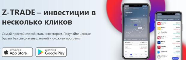 Zerich мобильное приложение