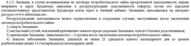 dobrozaim.ru дополнительные условия