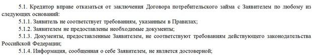 ООО МФК Саммит отказ в займе