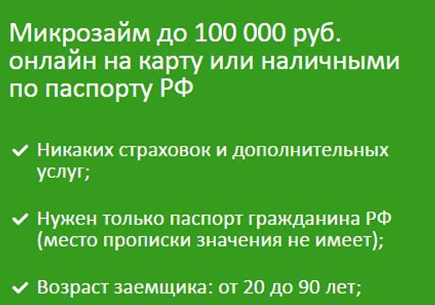ДоброЗайм микрозайм до 100 000 рублей