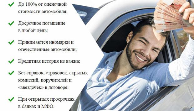 МФК ДоброЗайм займ для автовладельцев