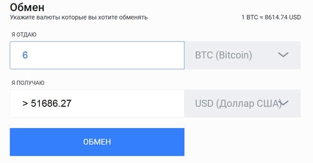 EXMO обмен валюты