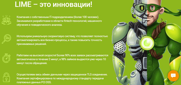 Lime-Zaim инновации