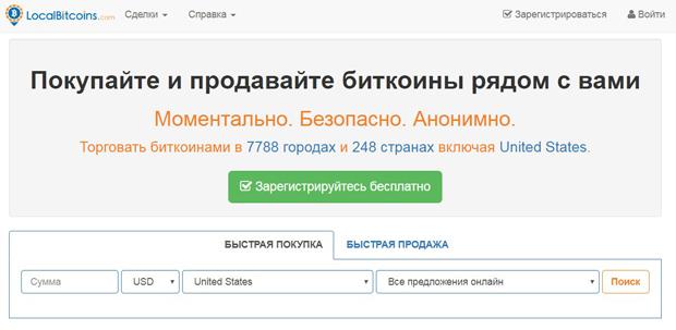 Обзор криптобиржи LocalBitcoins отзывы