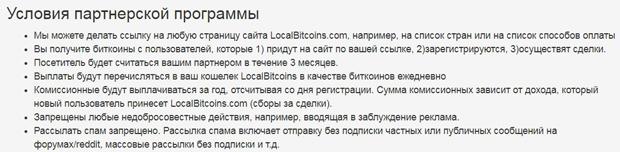 localbitcoins.net партнерская программа