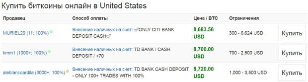 localbitcoins.net покупка биткоинов