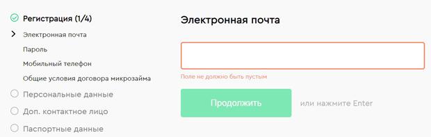 Онзайм регистрация