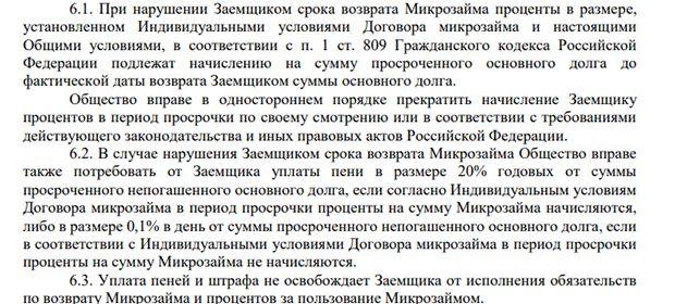 onzaem.ru начисление пени