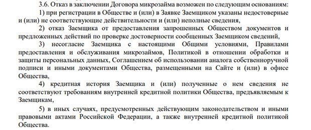 Onzaem отказ в заключении договора
