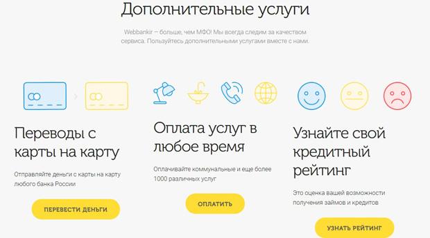webbankir.com дополнительные услуги