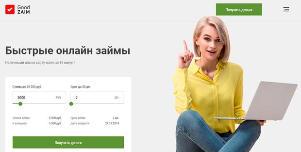 Обзор онлайн-сервиса Good-Zaim. Отзывы