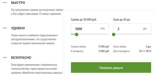 good-zaim.top заявка на получение денег