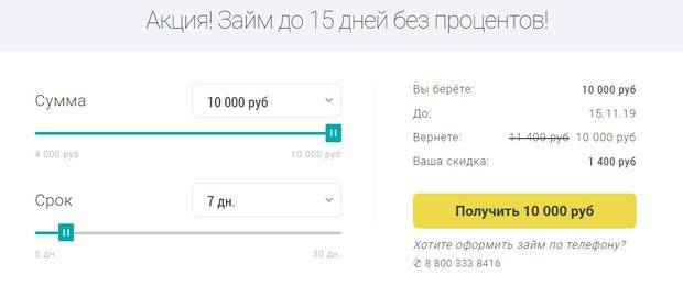 womoney.ru заявка на получение займа