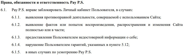 womoney.ru права и обязанности сервиса