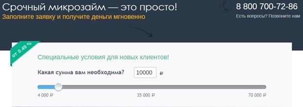 Zymigo онлайн-калькулятор