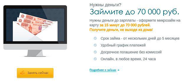 zaymigo.com преимущества